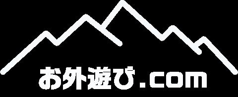 お外遊び.com